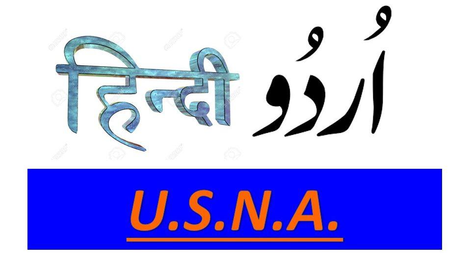 Urdu Society of North America – An Urdu and Classical Hindi